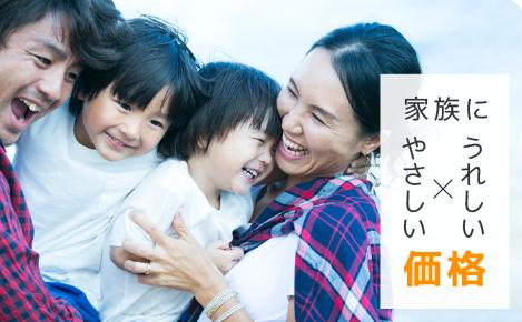 家族にうれしい、やさしい価格